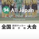 94回 全国高校サッカー選手権大会 全試合結果