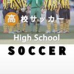 1回戦の試合予定! 平成29年度 (2017年度) 群馬県高校サッカー新人大会