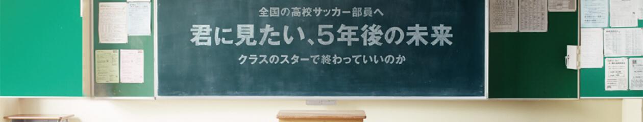吉井町のサッカー応援サイト