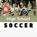 特集 平成28年度 群馬県高校サッカー新人大会