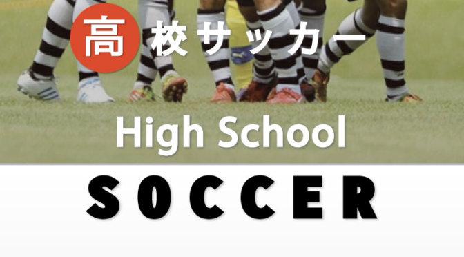 特集 令和元年度 群馬県高校サッカー新人大会 2019