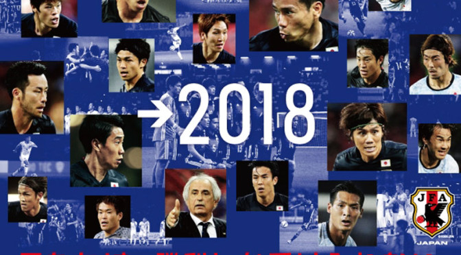 日本代表の観戦チケットが発売中!