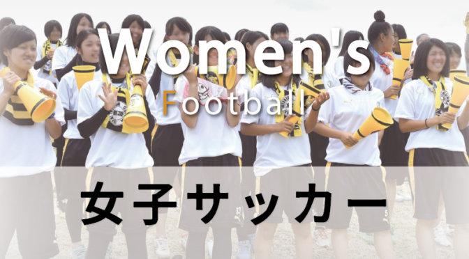 特集 【女子】令和元年度 第53回 群馬県高校総体 第24回女子サッカー競技会 2019