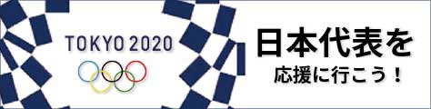 2020tokyo_olympic_logo_ban