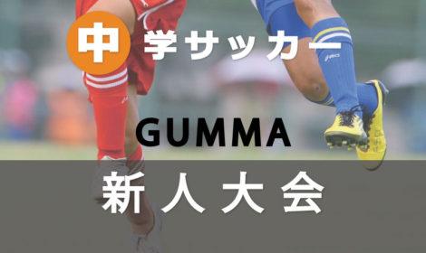 群馬県中学校新人サッカー大会