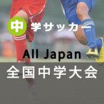 特集 令和元年度 『全中奈良 2019』 第50回 全国中学校サッカー大会 2019