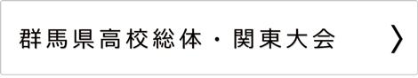 tag_link_kou_soutai_kanto