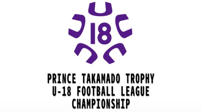 群馬県高円宮杯U-18サッカーリーグ2020 試合日程と対戦表