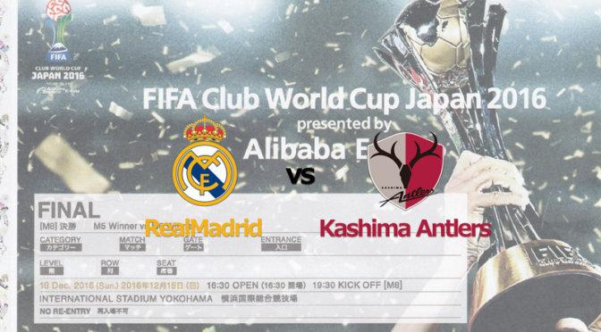 FIFA クラブワールドカップ ジャパン 2016 決勝戦までの道のり