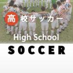 特集 平成30年度群馬県高校サッカー新人大会 2018