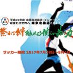平成29年度 南東北総体 全国高校総体サッカー競技・インターハイ 大会要項