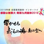 特集 全国高校総体・インターハイ サッカー競技 南部九州総体 2019 令和元年度