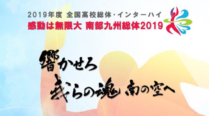 南部九州総体・インターハイ サッカー競技の出場校