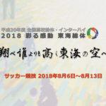 特集 全国高校総体・インターハイ サッカー競技 東海総体 2018
