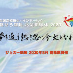 2020年 北関東総体・インターハイの全競技の開催地が決定!