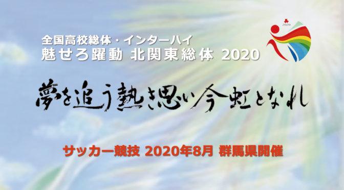 2020 インターハイ 陸上