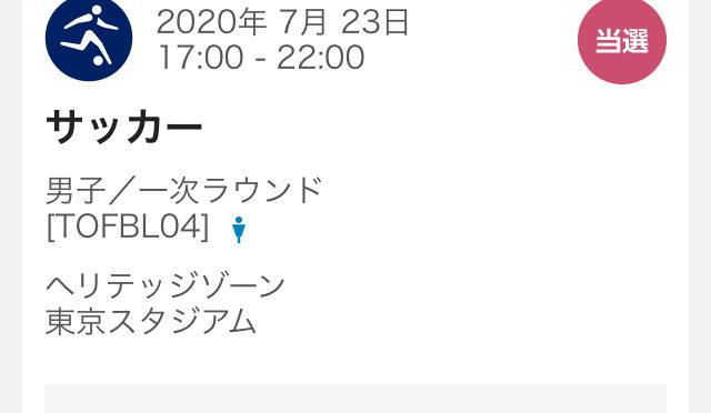東京2020 観覧チケット 1次抽選の追加抽選販売 敗者復活 セカンドチャンスが8月8日から申込開始