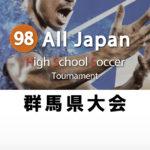 特集 令和元年度 群馬県高校サッカー選手権大会 2019 1次予選