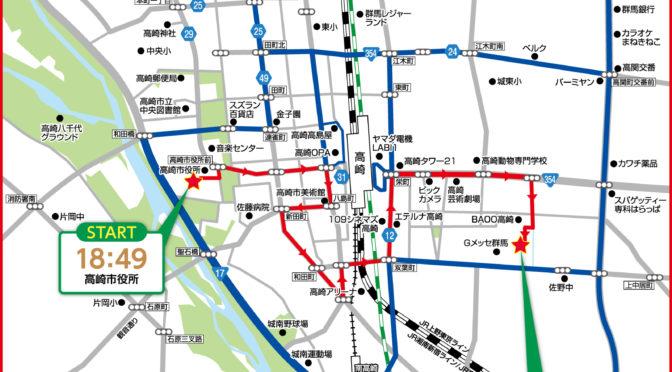 東京オリンピック2020 群馬県聖火リレーの詳細ルート